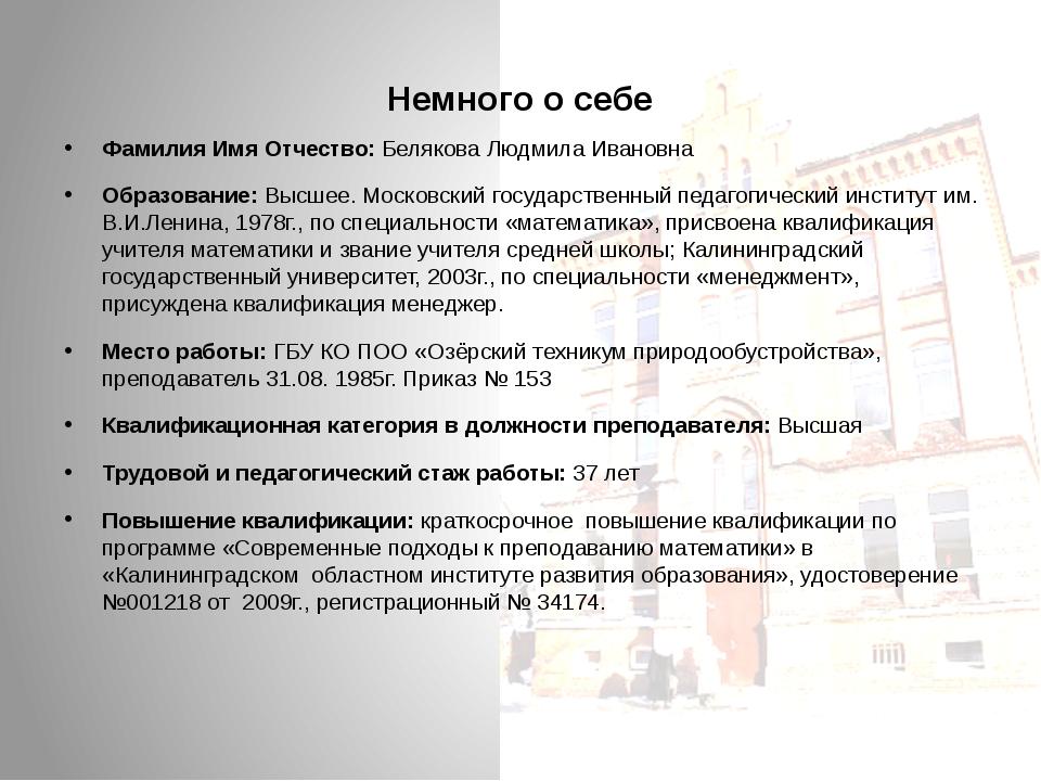 Немного о себе Фамилия Имя Отчество:Белякова Людмила Ивановна Образование:В...