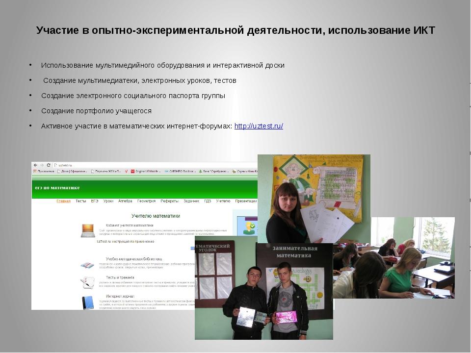 Участие в опытно-экспериментальной деятельности, использование ИКТ Использова...