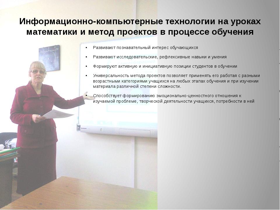 Информационно-компьютерные технологии на уроках математики и метод проектов в...