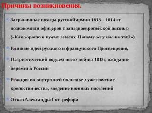 Причины возникновения. Заграничные походы русской армии 1813 – 1814 гг познак