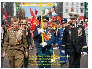 День Победы, праздник долгожданный Мирная небес голубизна. Помнят на земле на