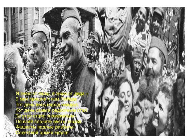 Я знаю от папы, я знаю от деда – 9 мая пришла к нам Победа Тот день весь нар...