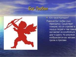 Бог Любви Кто такой Купидон? Римский Бог любви (сын Афродиты). Существует пов