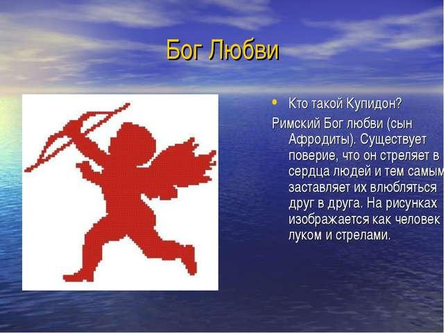 Бог Любви Кто такой Купидон? Римский Бог любви (сын Афродиты). Существует пов...