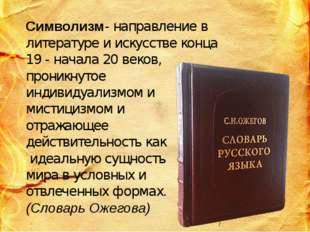 Символизм- направление в литературе и искусстве конца 19 - начала 20 веков, п