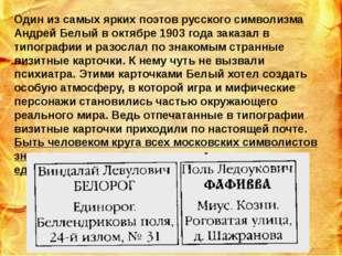 Один из самых ярких поэтов русского символизма Андрей Белый в октябре 1903 го
