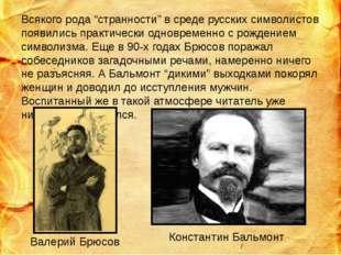 """Всякого рода """"странности"""" в среде русских символистов появились практически о"""