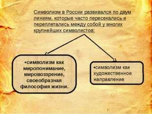 Символизм в России развивался по двум линиям, которые часто пересекались и пе