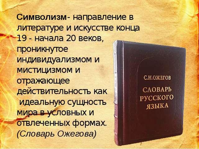 Символизм- направление в литературе и искусстве конца 19 - начала 20 веков, п...