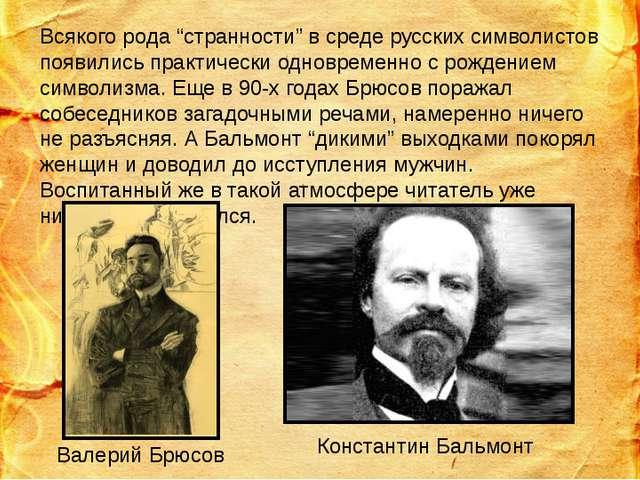 """Всякого рода """"странности"""" в среде русских символистов появились практически о..."""