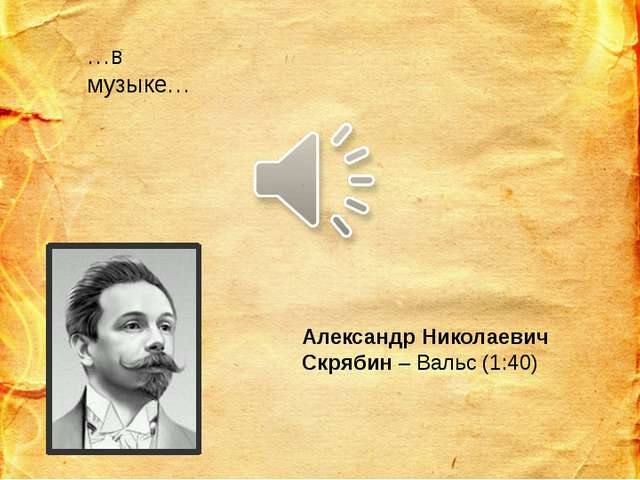 …в музыке… Александр Николаевич Скрябин–Вальс (1:40)