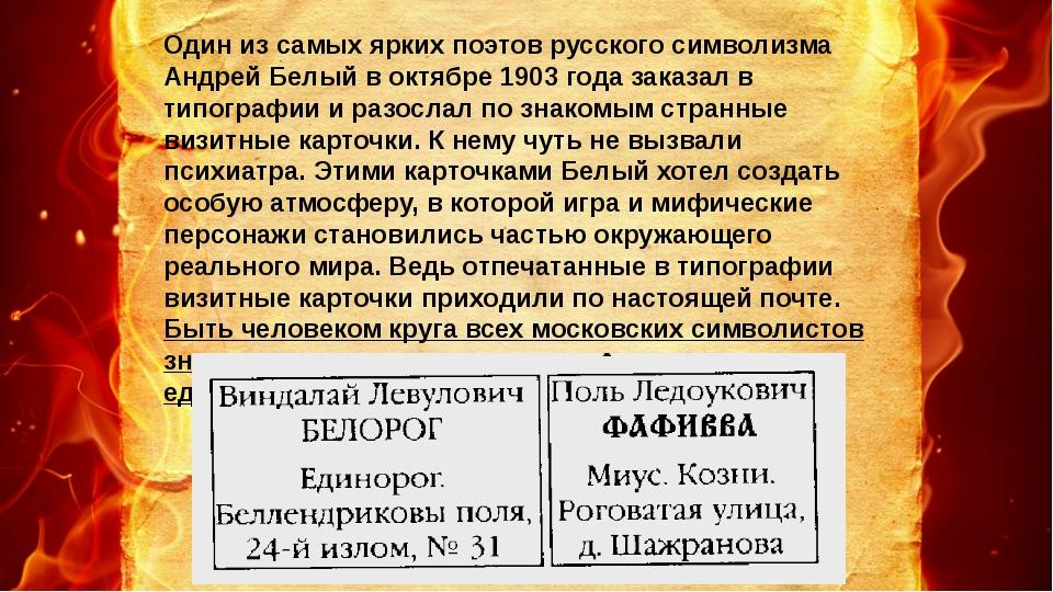 Один из самых ярких поэтов русского символизма Андрей Белый в октябре 1903 го...
