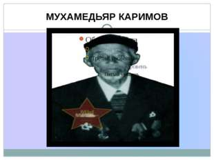 МУХАМЕДЬЯР КАРИМОВ