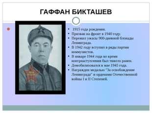 ГАФФАН БИКТАШЕВ   1915 года рождения. Призван на фронт в 1940 году. Пережи