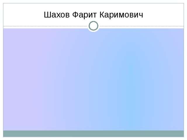 Шахов Фарит Каримович