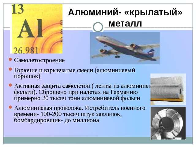 Алюминий- «крылатый» металл Самолетостроение Горючие и взрывчатые смеси (алюм...