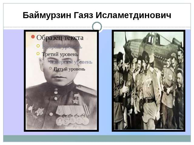Баймурзин Гаяз Исламетдинович