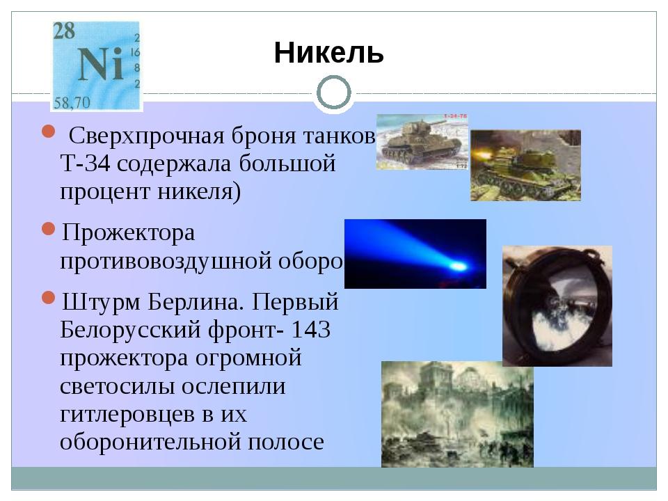 Никель Сверхпрочная броня танков Т-34 содержала большой процент никеля) Проже...
