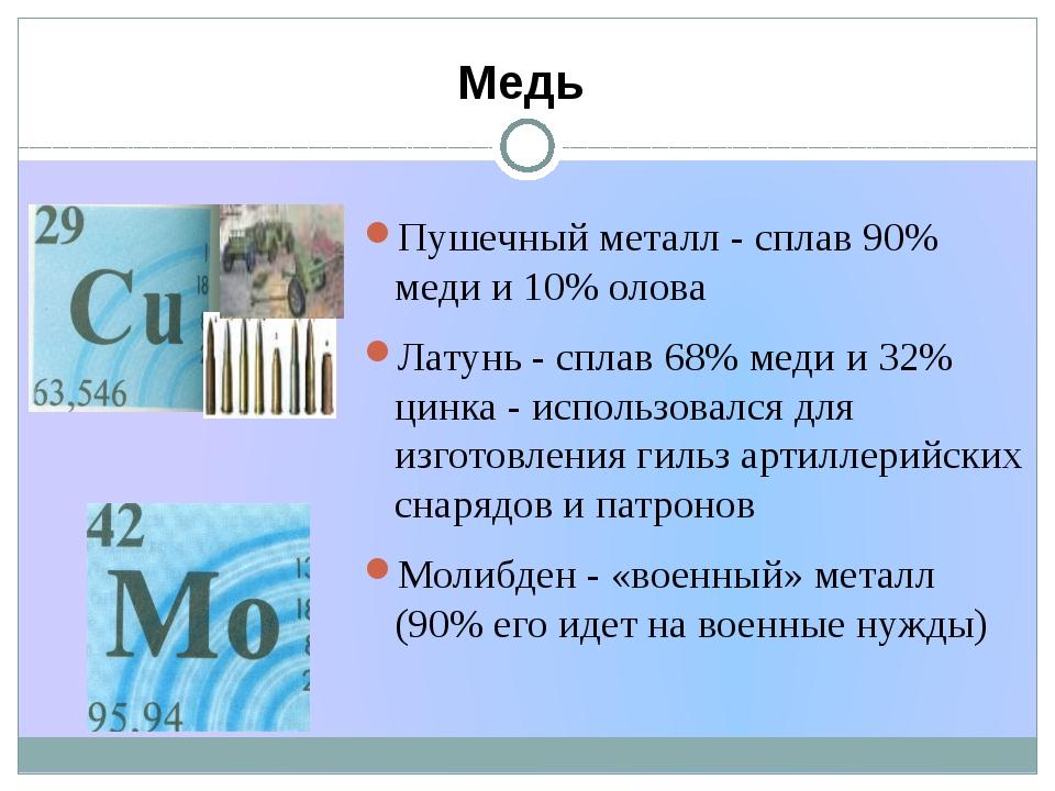 Медь Пушечный металл - сплав 90% меди и 10% олова Латунь - сплав 68% меди и 3...