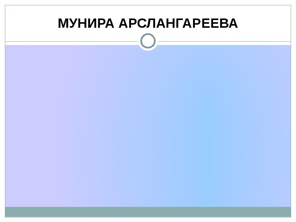 МУНИРА АРСЛАНГАРЕЕВА