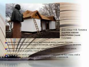 Николаем Гоголя назвали в честь чудотворной иконы Святого Николая, хранившейс