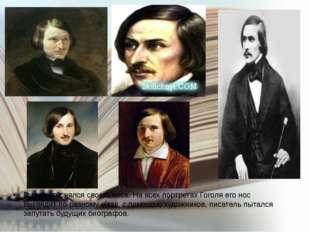 Гоголь стеснялся своего носа. На всех портретах Гоголя его нос выглядит по-ра