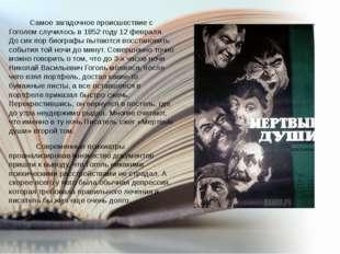 Самое загадочное происшествие с Гоголем случилось в 1852 году 12 февраля. До