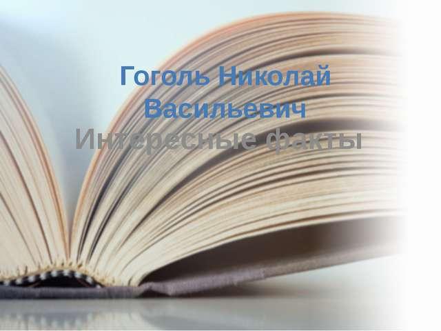 Гоголь Николай Васильевич Интересные факты