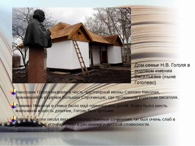 Николаем Гоголя назвали в честь чудотворной иконы Святого Николая, хранившейс...