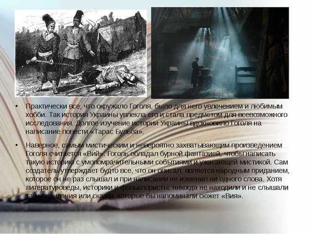 Практически все, что окружало Гоголя, было для него увлечением и любимым хобб...