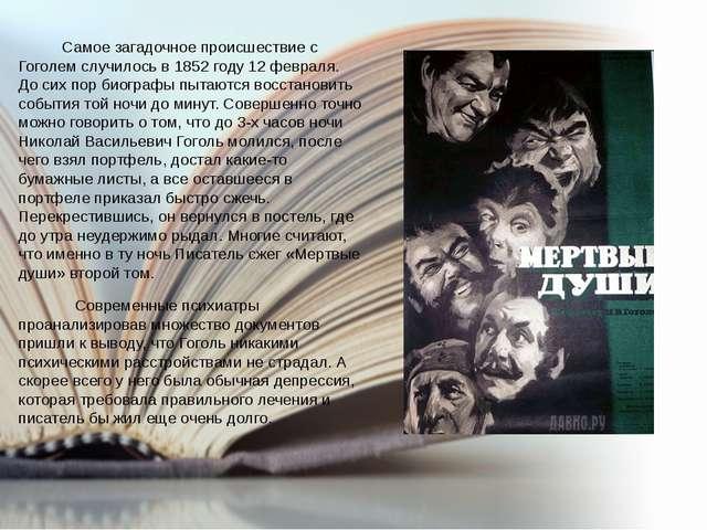 Самое загадочное происшествие с Гоголем случилось в 1852 году 12 февраля. До...