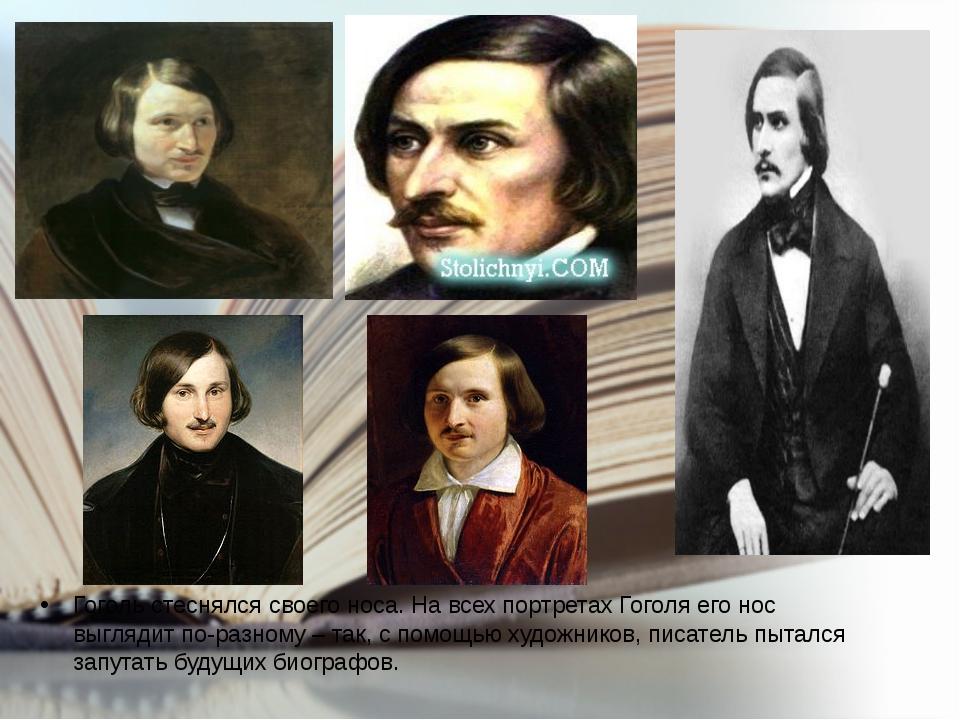 Гоголь стеснялся своего носа. На всех портретах Гоголя его нос выглядит по-ра...