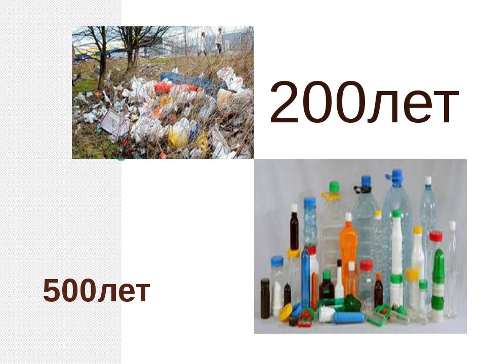 500лет 200лет