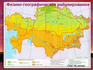 Физико-географическое районирование Стр. 28, атлас