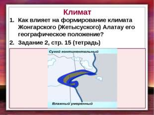 Климат Как влияет на формирование климата Жонгарского (Жетысуского) Алатау ег