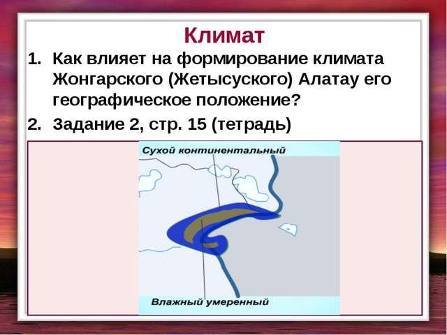 Климат Как влияет на формирование климата Жонгарского (Жетысуского) Алатау ег...
