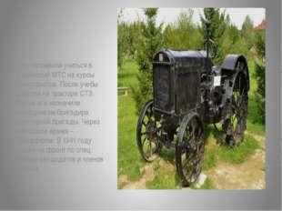 Его направили учиться в Елшанский МТС на курсы трактористов. После учебы раб