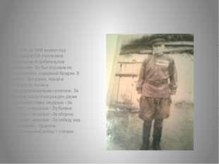 . С 1941 по 1945 воевал под Москвой в 336 стрелковом отдельном истребительно