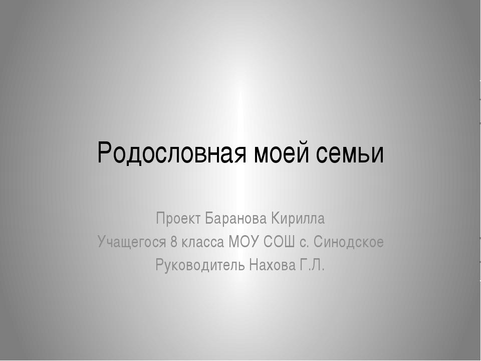 Родословная моей семьи Проект Баранова Кирилла Учащегося 8 класса МОУ СОШ с....