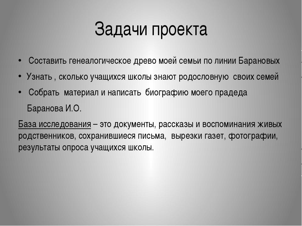Задачи проекта Составить генеалогическое древо моей семьи по линии Барановых...