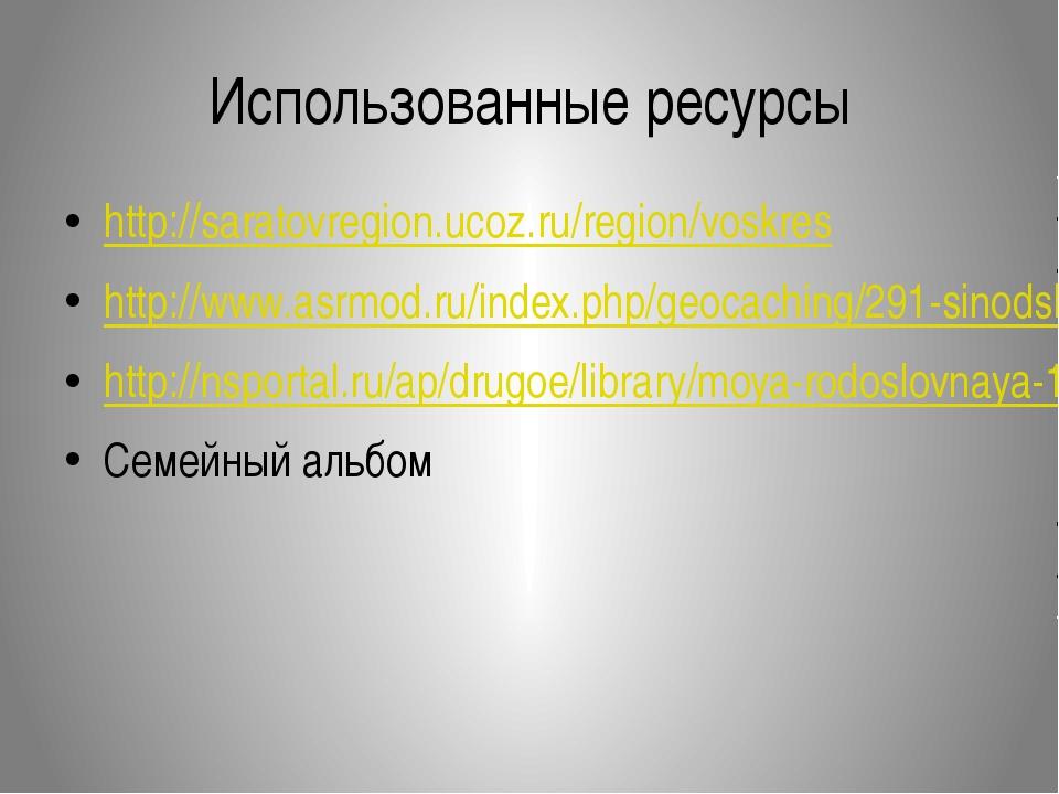 Использованные ресурсы http://saratovregion.ucoz.ru/region/voskres http://www...