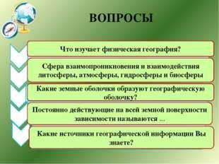 ВОПРОСЫ Что изучает физическая география? Сфера взаимопроникновения и взаимод