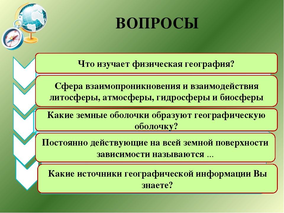 ВОПРОСЫ Что изучает физическая география? Сфера взаимопроникновения и взаимод...