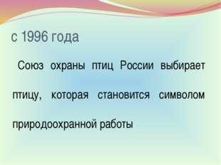 с 1996 года Союз охраны птиц России выбирает птицу, которая становится символ