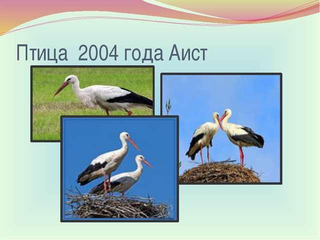 Птица 2004 года Аист
