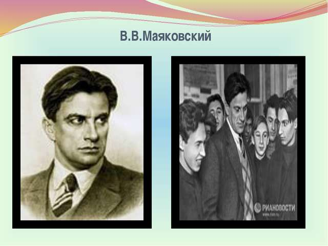 В.В.Маяковский