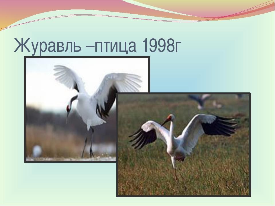 Журавль –птица 1998г