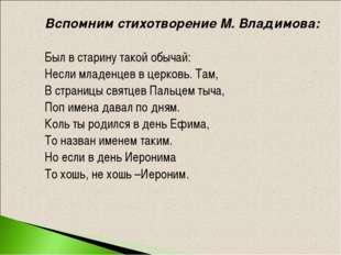Вспомним стихотворение М. Владимова: Был в старину такой обычай: Несли младен