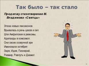 * Продолжу стихотворение М. Владимова «Святцы» Эпоха новых лексиконов Врывала