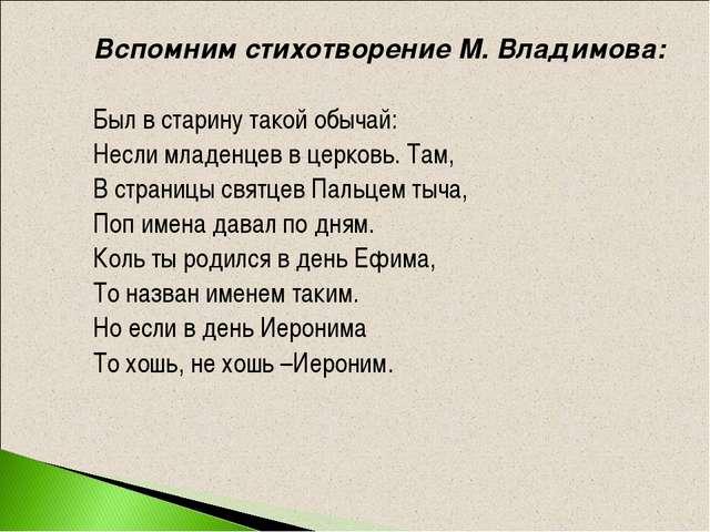 Вспомним стихотворение М. Владимова: Был в старину такой обычай: Несли младен...